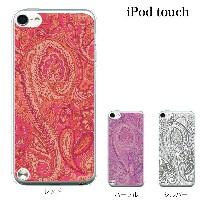 iPod touch 5 6 ケース iPodtouch ケース アイポッドタッチ6 第6世代 ペイズリー TYPE2 / for iPod touch 5 6 対応 ケース カバー かわいい...
