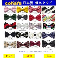 【DM送料無料】日本製蝶ネクタイ キッズ 子供