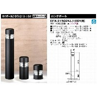 EFX-21502KL 【受注生産品】 東芝 ポールライト 532P15May16 lucky5days