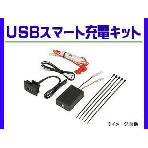 USBスマホ充電キット 日産 ルークス H21.12~H25.3