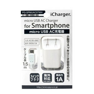 micro USBコネクタ用コンパクトAC充電器 1A ホワイト 取り寄せ商品 4562358100611 | スマートフォン スマホ Galaxy Xperia AQUOS ARROWS...