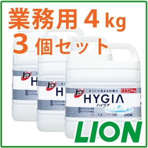 HYGIA 業務用 液体 4kg 1箱(3個入り) HYGIA 4kg ハイジア つめかえ用 特大 洗濯洗剤 トップ ライオン
