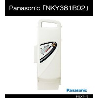 Panasonic(パナソニック) NKY239B02(代品NKY451B02) 電動アシスト自転車用バッテリー 【電動自転車 充電池】