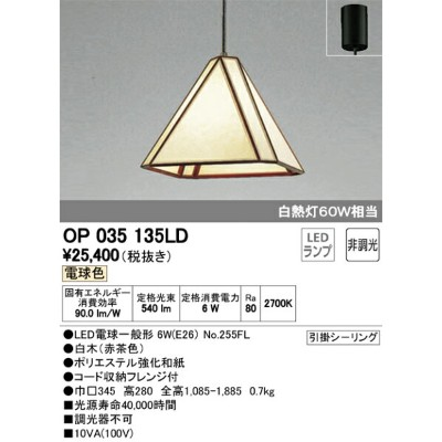 OP035135LD オーデリック 照明器具 LED和風ペンダントライト