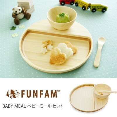 FUNFAM ファンファン BABY MEAL ベビーミールセット 【ラッピング対応】 ベビー 食器セット プレート 子供食器 日本製 出産祝い ギフト 竹製 ボウル セット