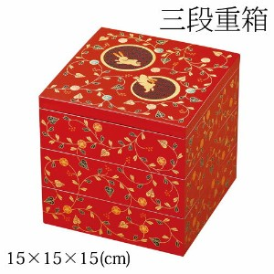 うさぎ唐草 5.0三段重箱 総朱 (7R-625) Jubako, Nest of boxes, Rabbit arabesque