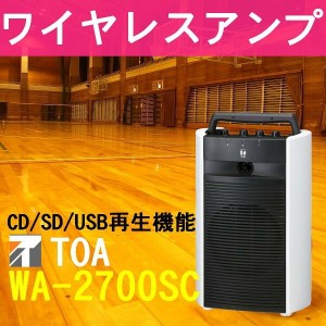 TOA 800MHz帯 ワイヤレスアンプ CD・SD・USB付 WA-2700SC