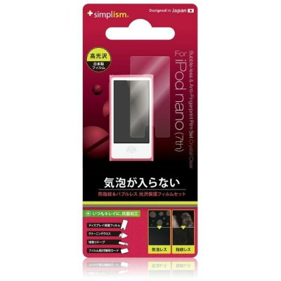 Bubble-less Film Set for iPod nano (7th) Crystal Clear iPod nano用 バブルレス抗菌保護フィルムセット(クリスタルクリア) トリニティ...