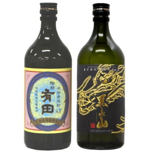 S10-1【ふるさと納税】宗政酒造 陶都有田・黒泉山焼酎セット