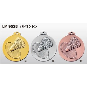 LMメダル53mm (高級別珍ケース入り) LM9528V/A-1