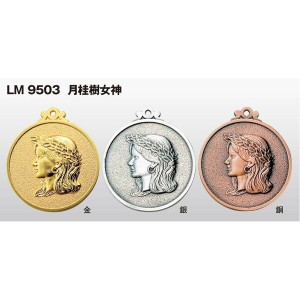 LMメダル53mm (高級別珍ケース入り) LM9503V/A-1