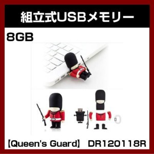 【定形外可】【Bone Collection】組立式USBメモリー 【Queen's Guard】 DR120118R 【8GB】 AREA