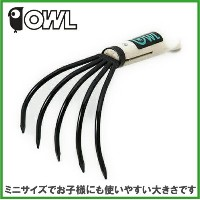 OWL 熊手 潮干狩り 道具 雑草抜き 小型:125mm [くまで クマデ レーキ]