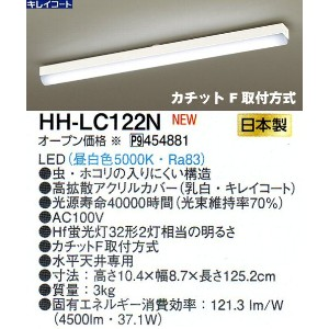 HH-LC122NパナソニックLED昼白色~キッチンライトワンタッチ取付