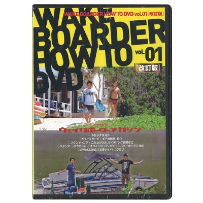 WAKEBOARDER HOW TO DVD vol.01 [改訂版] 【10P10Apr16】