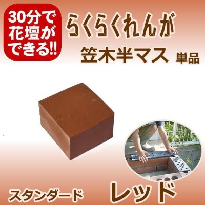 "1.25kg/らくらくレンガ スタンダードレッド""笠木用半マス"""