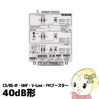 DXアンテナ CS/BS-IF・UHF・V-Low・FMブースター[40dB形] CUF40M【smtb-k】【ky】【KK9N0D18P】