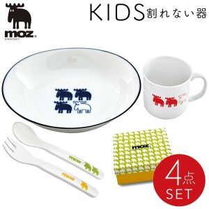 moz エルク 食器セット 北欧デザイン 子供食器 子供用食器 カレーセット 50144 アイデア 便利 ギフト プレゼント【RCP】 ご出産祝い ベビー ギフト