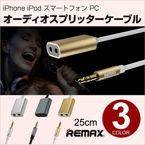 ipad iphone iPod touch iphone7 iphone7 plus iphone6s plus 6s ipad pro ipad mini スマホ オーディオスプリッターケーブ...
