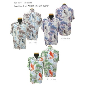 "Sun Surf(サンサーフ)Hawaiian Shirt(アロハ)ショートスリーブ""SHOOT STRAIGHT CARPS""SS-37149-16SS"