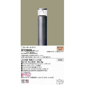 XY2806LE1 パナソニック ポールライト LED