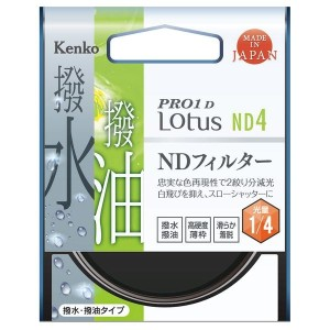 【DM便発送商品】[ケンコー・トキナー]PRO1D Lotus ND4 46mm