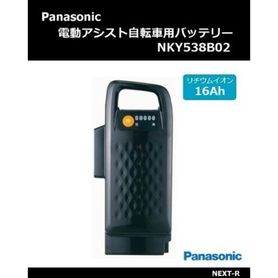 Panasonic(パナソニック) NKY538B02(代品NKY580B02) 16.0Ah 電動アシスト自転車用バッテリー