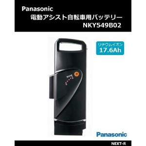 Panasonic(パナソニック) NKY549B02 17.6Ah 電動アシスト自転車用バッテリー 【電動自転車 充電池】