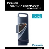 Panasonic(パナソニック)  NKY454B02  17.6Ah 電動アシスト自転車用バッテリー 【電動自転車 充電池】