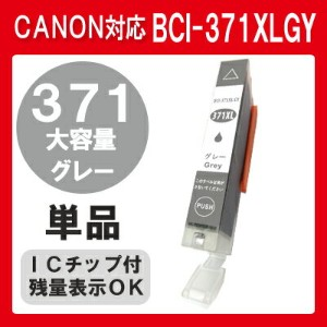 BCI-371XLGY 371 GY グレー 灰色 単品 インク canon 371GY キャノン インクカートリッジ プリンターインク PIXUS TS9030 TS8030 MG7730F...