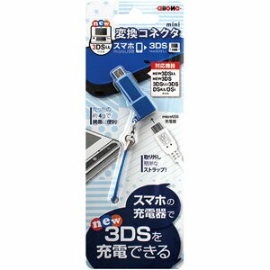 【New3DS/New3DS LL/3DS/3DS LL】new3DSLL用変換コネクター(ブルー) アローン [ALG-N3DHA]【返品種別B】
