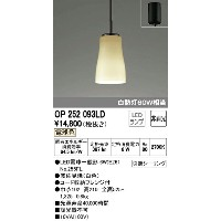 OP252093LD オーデリック 照明器具 LED和風ペンダントライト made in NIPPON Hasami 電球色 非調光 フレンジタイプ 白熱灯60W相当