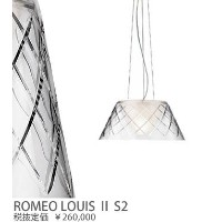 ROMEOLOUISS2 FLOS ROMEO LOUIS 2 S2 ロメオルイス2 ワイヤー吊ペンダント [白熱灯]