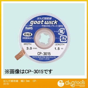 goot/グット はんだ吸取線 幅3.5mm CP3515 CP-3515