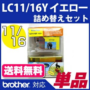 LC11Y/LC16Y〔ブラザープリンター対応〕対応 詰め替えセット イエロー 【宅配便送料無料】【対応機種:MFC-6890CN MFC-6490CN MFC-5890CN MFC-6890CN...