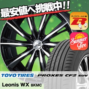 235/65R18 106H TOYO TIRES トーヨー タイヤ PROXES CF2 SUV プロクセス CF2 SUV weds LEONIS WX ウエッズ レオニス WX...