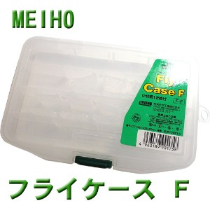 MEIHO/メイホー フライケース F