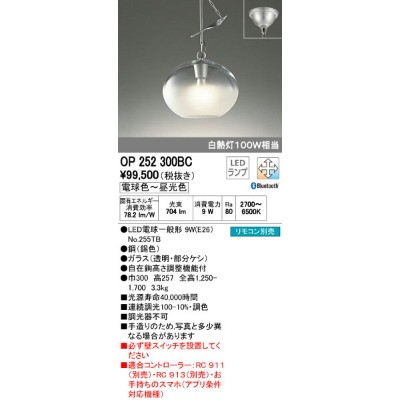 OP252300BC オーデリック 照明器具 made in NIPPON 霧 LED和風ペンダントライト CONNECTED LIGHTING Bluetooth対応 調光・調色タイプ...