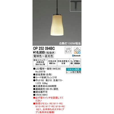 OP252094BC オーデリック 照明器具 CONNECTED LIGHTING LED和風ペンダントライト made in NIPPON Hasami LC-FREE Bluetooth対応...