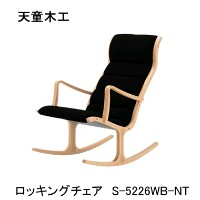 【P10】【送料無料】S-5226WB-NT ロッキングチェア 菅澤光政デザイン【天童木工】(受注生産品)