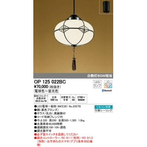 OP125022BC オーデリック 照明器具 CONNECTED LIGHTING LED和風ペンダントライト LC-FREE Bluetooth対応 調光・調色 白熱灯60W相当