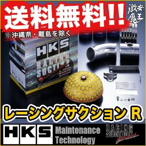 ■HKS インテーク GE8 フィット Fit L15A Racing Suction R 吸気系パーツ