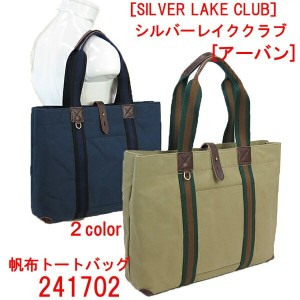 SILVERLAKE CLUB [シルバーレイククラブ・アーバン] トートバッグ 241702 【6号帆布】