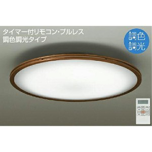 ☆DAIKO LED調色シーリング(LED内蔵) DCL39713