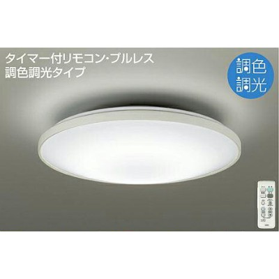 ◎DAIKO LED調色シーリング(LED内蔵) DCL-39962