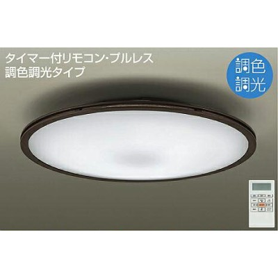 ☆DAIKO LED調色シーリング(LED内蔵) DCL39711