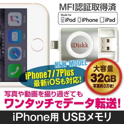 iPhone USBメモリ 32GB メモリ MFI認証取得 USB iPhone7 iPhone6 iDiskk idrive-32gb-cp