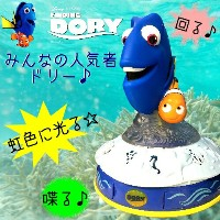 FINDING DORY Colorful Light & sound Room GlowDisney PIXAR ドリー ルームライト サウンド【smtb-ms】0952267