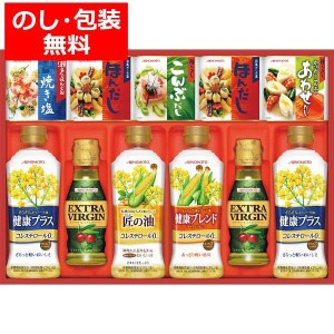(30%OFF) あす楽 味の素ギフト 健康油ギフト 味の素 ギフト 調味料 ギフトセット 味の素 バラエティ調味料ギフトセット CSA-40C AJICOMOTO(プレゼント/ギフト/GIFT...