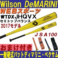 2017Wilsonディマリニ・ベクサム 一般硬式用バット【おまけ付】WTDXJHQVX(JHPVX後継)